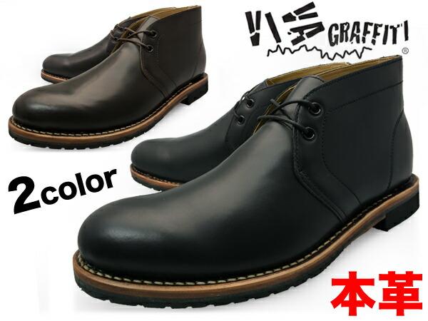 ビバ・グラフィティ 本革(牛革) レザー チャッカブーツ メンズ VIVA GRAFFITI LEATHER CHUKKA BOOT MENS BLACK DBROWN 黒 濃茶 ブラック ダークブラウン BOOTS ブランド