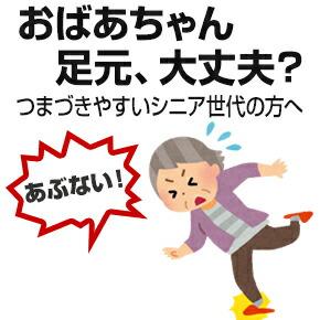 おばあちゃん シニア 靴 滑らない 転ばない