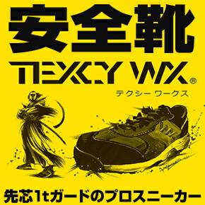 安全靴 アシックス商事 ブランド メンズ レディース