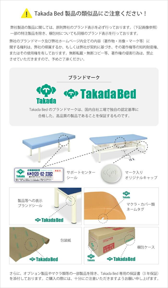 takada-brandmark.jpg