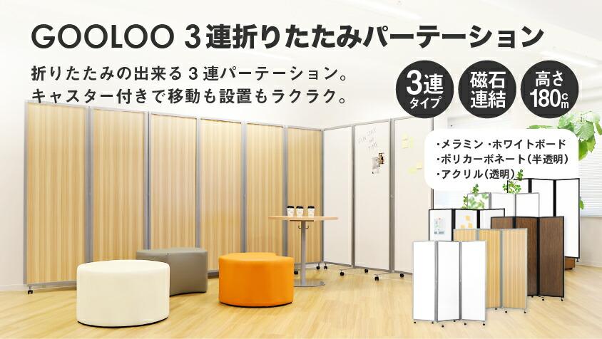 GOOLOO 3連パーテーション