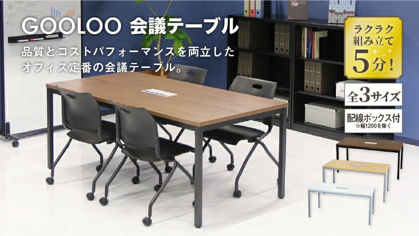 GOOLOO ミーテイングテーブル
