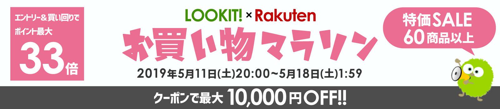 "LOOKIT!×楽天市場""お買い物マラソン"""