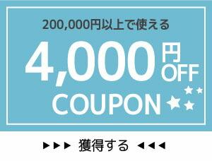 4000円クーポン