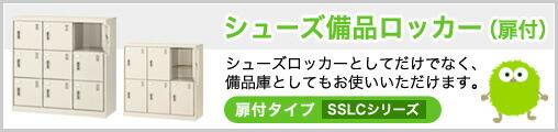 シューズ備品ロッカー(扉付)