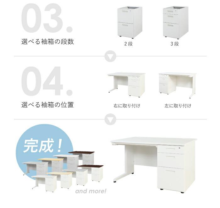 選べる本体カラー・袖箱の段数・袖箱の位置
