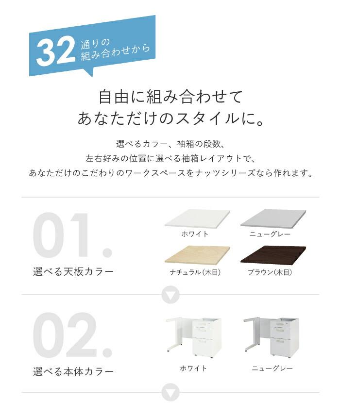 選べる天板サイズ・天板カラー