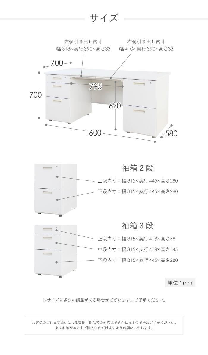両袖机 幅1400×奥行700×高さ700mm