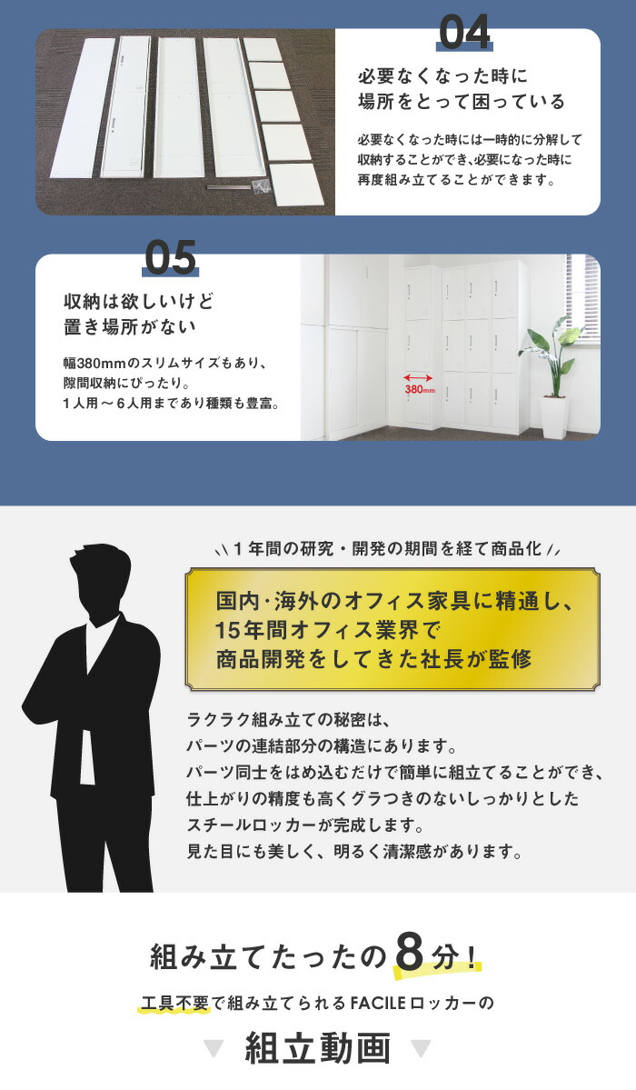 オフィス家具業界の専門家が監修