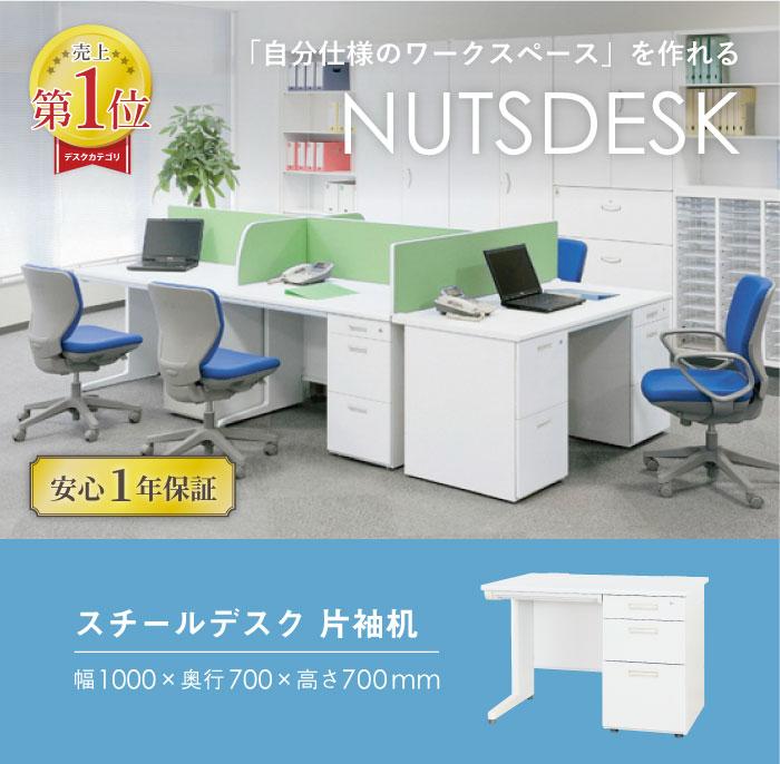 32通りの組み合わせから自分仕様のオフィスを作れるスチールデスクのサイズ詳細 幅1000×奥行700×高さ700mm