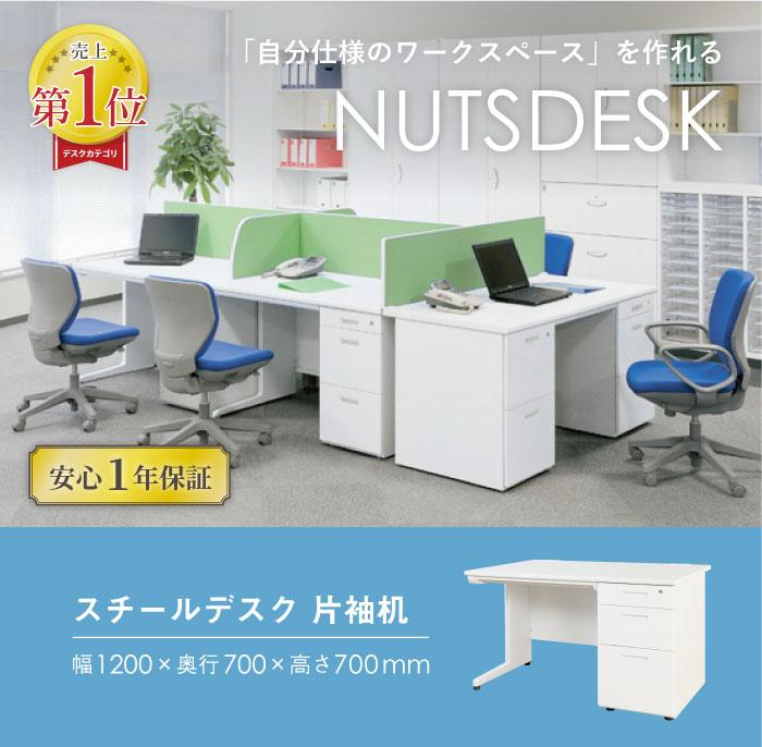 32通りの組み合わせから自分仕様のオフィスを作れるスチールデスクのサイズ詳細 幅1200×奥行700×高さ700mm