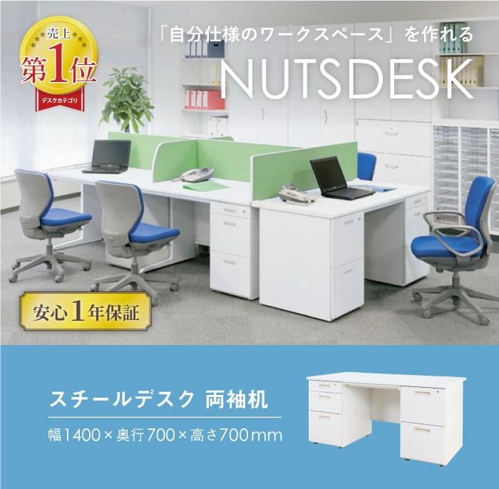 自分仕様のオフィスを作れるスチールデスクのサイズ詳細 幅1400×奥行700×高さ700mm