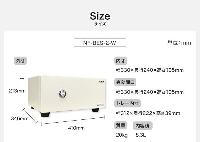 内容積8.3LでA4用紙に対応した耐火金庫