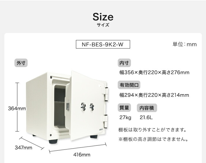 内容積21.6LでA4用紙に対応した耐火金庫