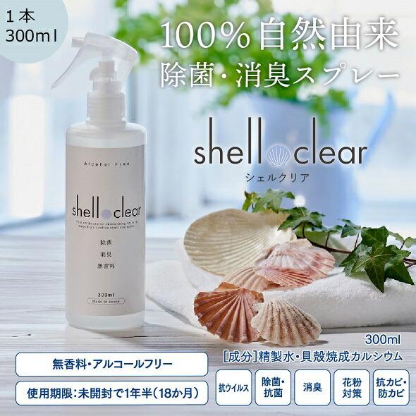 shellclear