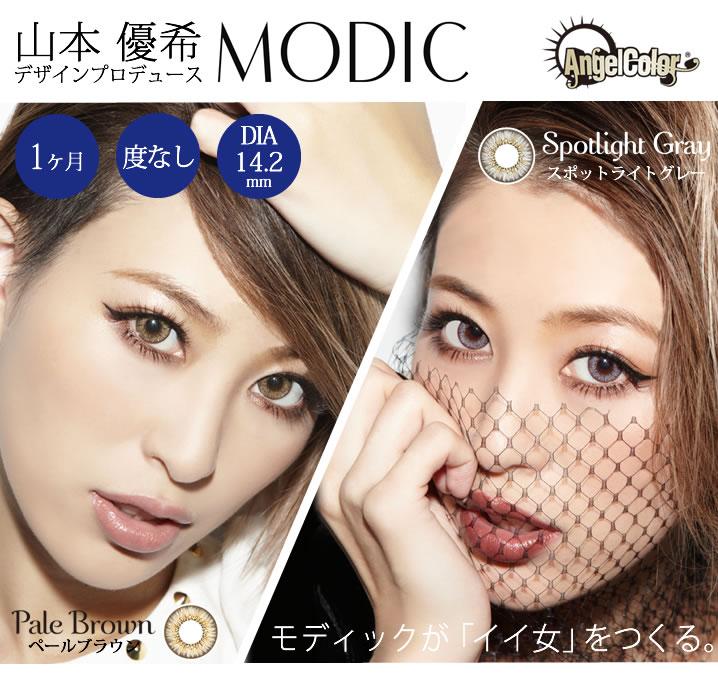 山本優希デザインプロデュース エンジェルカラーMODIC(モディック)