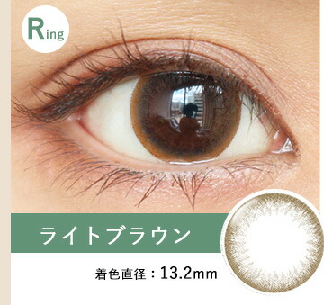 ライトブラウンのカラコンレポ 着色直径13.2mm
