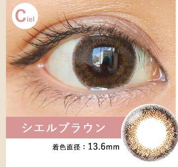 シエルブラウンのカラコンレポ 着色直径13.6mm