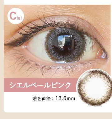 シエルペールピンクのカラコンレポ 着色直径13.6mm