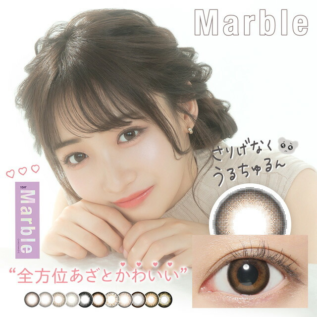 Marble 1day 新作カラコン3位