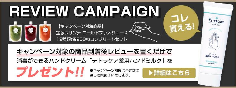 宝塚ラサンテ コールドプレスジュース コンプリートセット