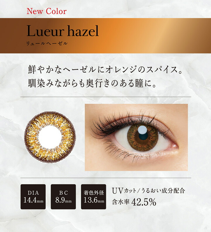 倖田來未デザインプロデュース ワンデーカラコン ラヴェール(loveil)