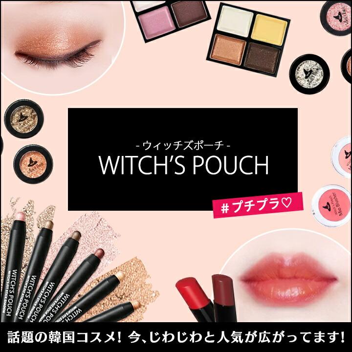 韓国コスメ Witch's pouch ウィッチズポーチ