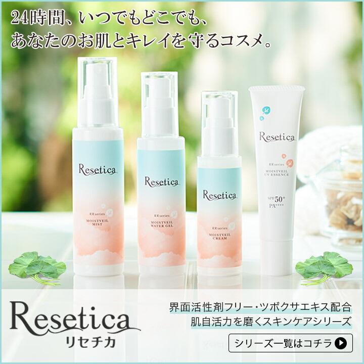 Resetica(リセチカ)