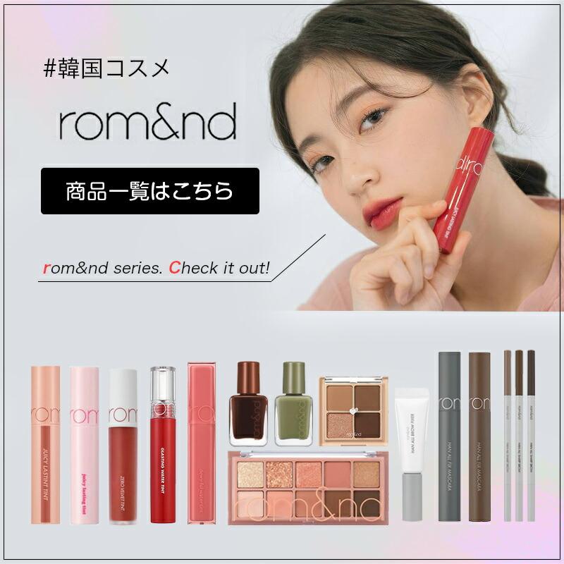 韓国コスメ ロムアンド rom&nd
