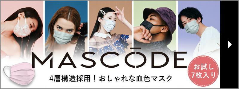 血色マスク【マスコード】