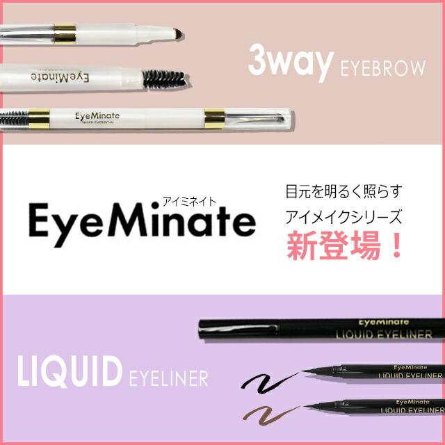 アイミネイト EyeMinate
