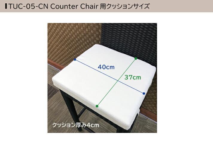 ラタンカウンターチェア用クッション[Tuban トゥバン] 【TUC-05-CN】
