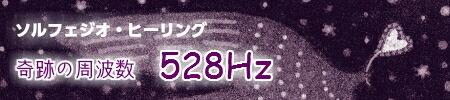 528Hzソルフェジオ周波数