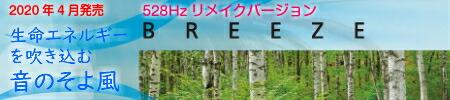 BREEZE-528