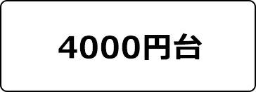 4000円~4999円ドレス
