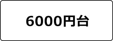 6000円~6999円ドレス