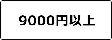 9000円~9999円ドレス