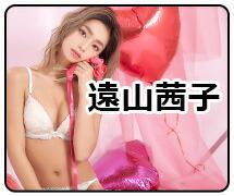 遠山茜子 とうやまあかねこ モデル