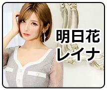 明日花レイナ あすかれいな モデル