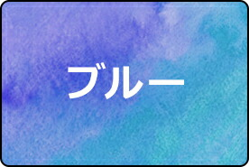 ブルー 青