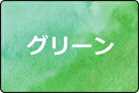 グリーン 緑
