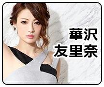 華沢友里奈 はなざわゆりな モデル