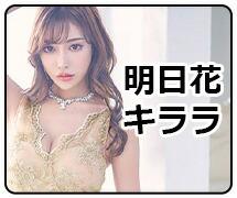 明日花キララ あすかきらら モデル
