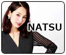 natsu ナツ なつ モデル