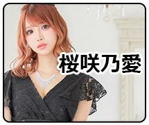 桜咲乃愛 おうさきのあ モデル