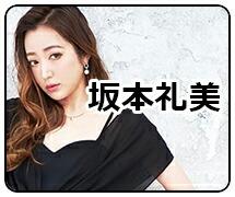 坂本礼美 さかもとれみ モデル