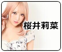 桜井莉菜 さくらいりな さくりな モデル