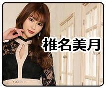 椎名美月 しいなみづき モデル