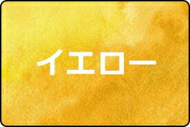 イエロー 黄色