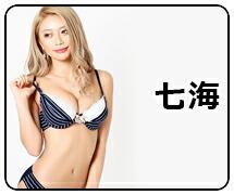 七海 ななみ モデル